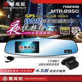 【小樺資訊】 含稅贈機車行車紀錄器+32G+1對3 響尾蛇MTR-8950 GPS測速全智能前後雙鏡頭