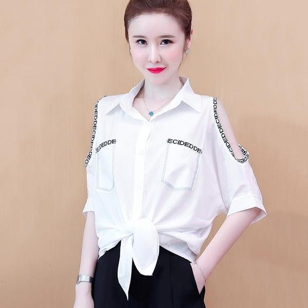 春夏裝2021年新款短袖時尚露肩上衣高檔雪紡襯衫女裝氣質洋氣小衫『潮流世家』