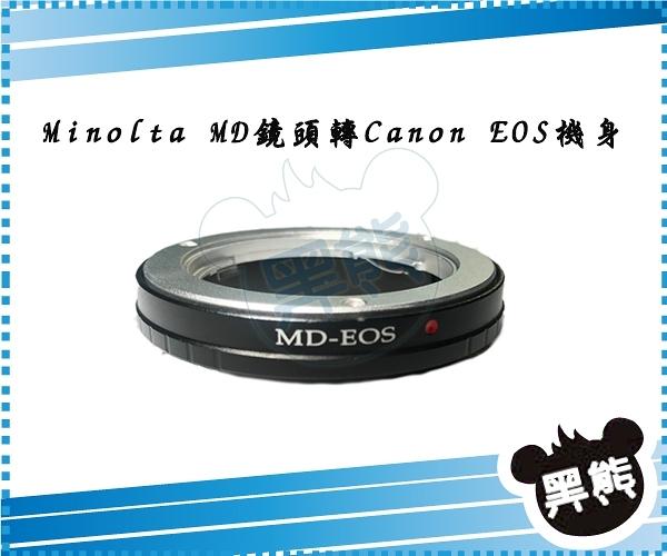黑熊館 Minolta MD MC SR鏡頭轉Canon EOS系統 機身鏡頭轉接環 MD-EOS 5DIII 750D