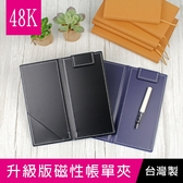 珠友 LE-61065 Leader 48K升級版磁性帳單夾/板夾/文件夾/簽單夾/簽名夾