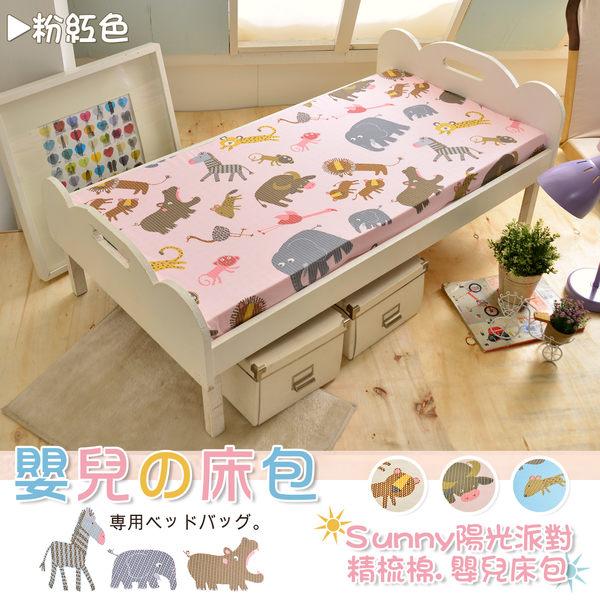 【班尼斯國際名床】【70x130公分嬰兒床墊100%精梳棉專用床包】~【適用厚度 5公分】