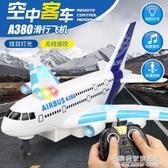 兒童遙控汽車充電玩具客機電動無線A380耐摔大號飛機模型男孩寶寶 名購居家