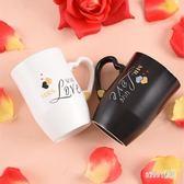 陶瓷杯情侶杯一對簡約創意馬克杯咖啡杯閨蜜杯子女七夕禮物 JY5309【Sweet家居】