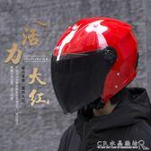 電動摩托車頭盔男夏季機車半覆式半盔女電瓶車防曬安全帽四季通用 『CR水晶鞋坊』