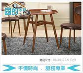 《固的家具GOOD》862-2-AJ 詩頓2.3尺圓桌
