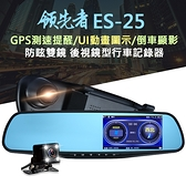 領先者ES-25 GPS測速提醒 前後雙錄 防眩雙鏡 後視鏡型行車記錄器