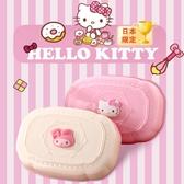 日本限定 正版 附蓋肥皂盒 Kitty肥皂盒 美樂蒂肥皂盒【H81127】