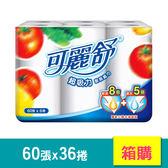 可麗舒 廚房紙巾60張(6卷x6串/組)-箱購