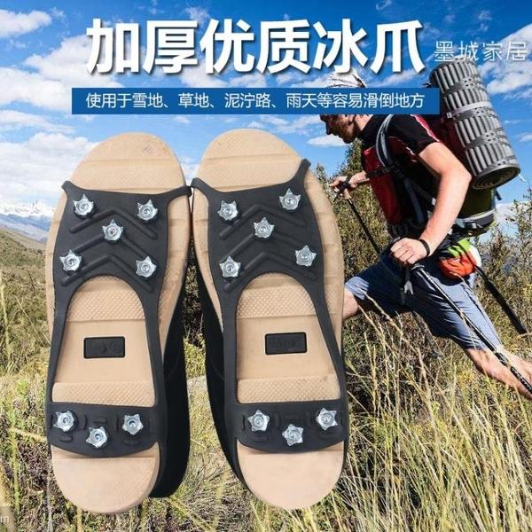 8齒冰爪戶外登山冰齒防滑鞋套雪地鞋套雪爪簡易冰抓2雙24齒