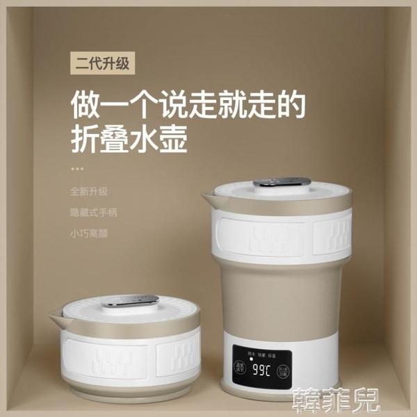 熱水壺 110V-230V旅行折疊電熱水壺迷你硅膠燒水壺便攜式水杯旅游出國用 韓菲兒