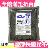 日本 鹽部長 北海道 日本製 鹽昆布 塩昆布 業務用 500g【小福部屋】