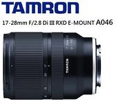 名揚數位 (分12/24期0利率) Tamron 17-28mm F2.8 DiIII RXD A046 廣角恆定光圈 俊毅公司貨 SONY E-Mount