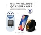 [富廉網]【mycell】QC3.0 閃電無線快充 (MY-QI-010)