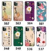 iPhone 11 Pro Max 手機殼 保護套 全包磨砂防摔矽膠軟殼 超薄浮雕保護殼 小清新花朵 小鄒菊 i11