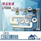 HCG 和成 LF600A 臉盆龍頭 單...