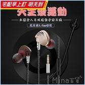 ✿mina百貨✿ QYDZ-R10 運動耳機 線控耳機 音樂耳機 立體音 入耳式 手機 電腦 MP3【C0213】
