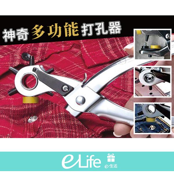 【快速出貨】神奇多功能打孔器 皮帶 打孔器 【e-Life】