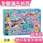 【 AQ-S60】日本 EPOCH 超滿足夢幻星星水串珠 創意 DIY 玩具【小福部屋】