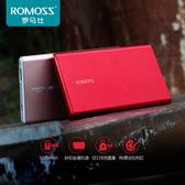 行動電源 ROMOSS/羅馬仕5000mAh手機通用行動電源纖薄金屬移動電源 【米家科技】