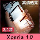 【萌萌噠】SONY Xperia10 Plus兩片裝+四角殼 9H非滿版 高清透明鋼化膜 螢幕保護膜+四角加厚手機殼