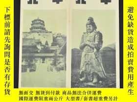 二手書博民逛書店(甲8618)侵華史料罕見《北平》案內1份 沿革 城郭 在留日本