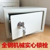 8折免運 保險櫃家用保管箱小型入牆迷你機械保險箱辦公錢箱收銀箱帶鎖鐵盒WY