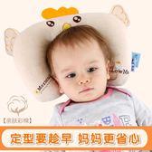雙漫彩棉嬰兒枕頭0-1歲新生兒防偏頭透氣可拆洗寶寶0-6個月定型枕  良品鋪子
