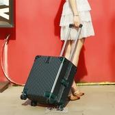 行李箱20寸女18寸小型輕便迷你登機箱拉桿箱16寸旅行箱男鋁框小號 現貨快出