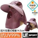 [UF72+] UF1481/抗UV防曬...