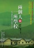 (二手書)兩個人和一所學校:馬文仲與谷慶玉的牽手人