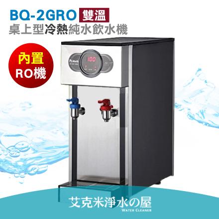 博群 BQ-2GRO 雙溫桌上型冷熱純水飲水機【內置RO過濾】.採不鏽鋼材複合而成.免費到府安裝