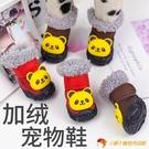 加絨狗狗冬季鞋子寵物加厚鞋棉絨保暖帶魔術貼小型犬鞋【小獅子】