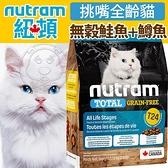 【培菓寵物48H出貨】紐頓nutram》T24無穀鮭魚+鱒魚挑嘴全齡貓貓糧-2kg