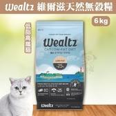 *KING*韓國Wealtz維爾滋《天然無穀糧-低脂高纖貓食譜》6公斤WE72076 貓飼料