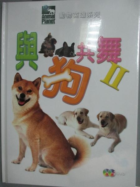 【書寶二手書T7/動植物_EON】與狗共舞II_章嘉凌撰文