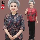 中老年人女裝媽媽夏裝短袖襯衫奶奶春秋桑蠶絲上衣香云紗衣服太太13 幸福第一站