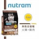【nutram紐頓】無穀挑嘴全齡貓,T22火雞+雞肉,加拿大製(5.4kg)