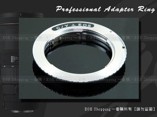 EGE 一番購】Y/C C/Y YASHICA/CONTAX鏡頭轉CANON EOS機身轉接環【標準版】