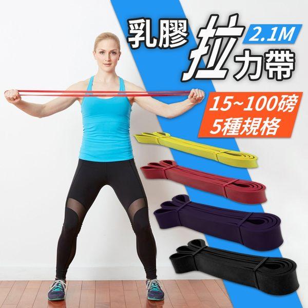 彈力橡膠運動健身拉力帶100磅【HOF7A2】latex阻力帶引體向上肌群強化有氧瑜珈擴胸塑身肌肉#捕夢網