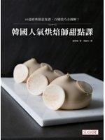 二手書《韓國人氣烘焙師甜點課: 60道經典創意食譜, 百變技巧全圖解!》 R2Y ISBN:9789863018797