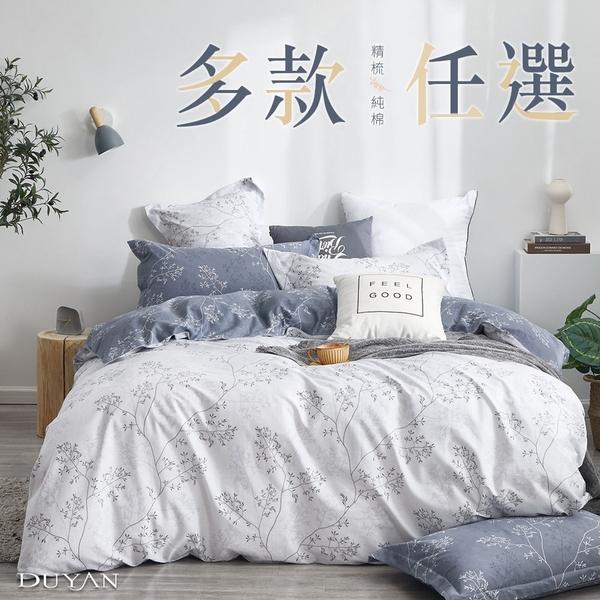 【下殺均一價】100%精梳純棉床包被套組-多款任選 台灣製 單人/雙人/加大