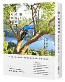 (二手書)樹上看見的世界:攀樹人與老樹、巨木的空中相遇
