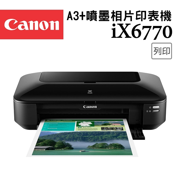 (VIP)Canon PIXMA iX6770 A3+噴墨相片印表機