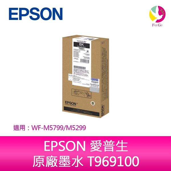 EPSON 愛普生 原廠墨水 T969100 (WF-M5799/M5299)