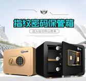 保險箱-保險櫃家用小型 指紋密碼床頭入牆隱形防盜全鋼辦公保險箱 東川崎町 YYS