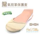 糊塗鞋匠 優質鞋材 J42 透氣前掌保護套 舞鞋 透氣防滑
