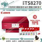 [搭XL原廠墨水一組]Canon PIXMA TS8270 [上網登錄送禮卷$300] 多功能相片複合機
