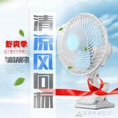 風扇 電風扇 學生宿舍迷你壁扇 搖頭靜音小臺扇小型夾扇全國  220V   酷斯特數位3CYXS