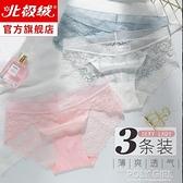 女士內褲純棉襠日系冰絲中腰透氣三角性感蕾絲大碼無痕少女生 喜迎新春
