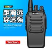 對講機 萬華WH36 無線專業對講機 手持民用大功率工地 酒店 商場手臺